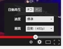 Youtube動画をスロー再生するには速度を変更