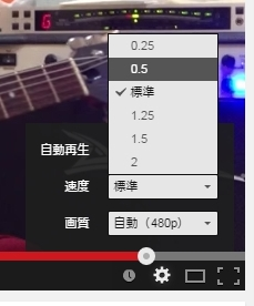 Youtube動画をスロー再生するには標準から0.5に変更