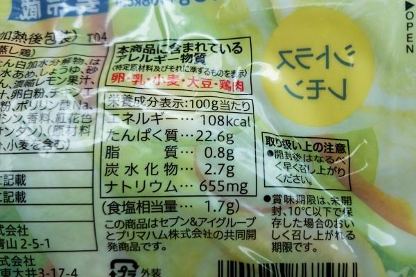 ファミリーマートのサラダチキンシトラスチキンの栄養成分