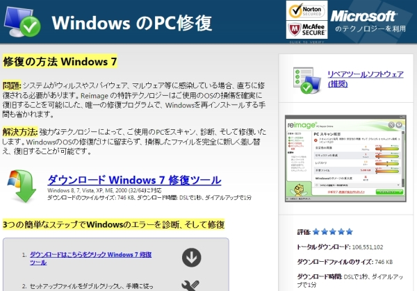 Extension Cookingアドウエア広告 pcの修復