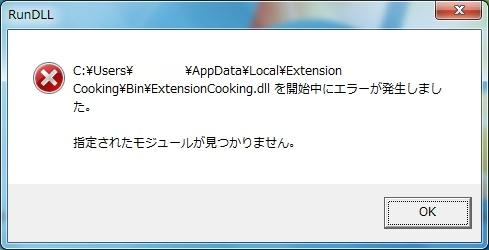 Extension Cookingアドウエア広告 Rundllエラー
