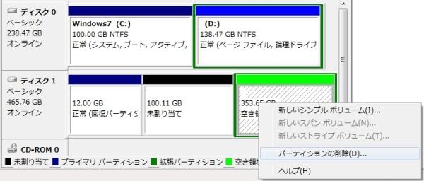 SSD換装_HDDフォーマット02