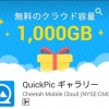 [Android]QuickPicが無料で1000GBのクラウドサービスを始めたからとりあえず登録してみた