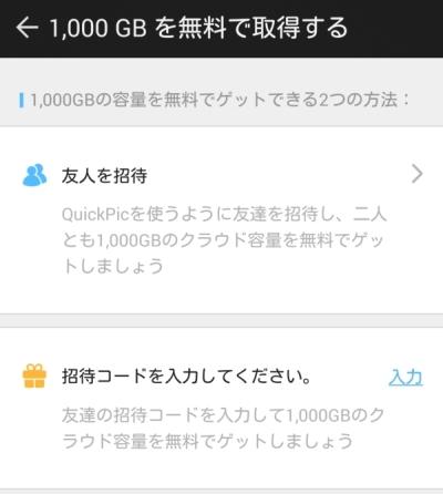 QuickPicで1000GBゲットで友人を招待するかされるか