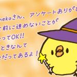 mikenekoさんパニック障害のアンケートの回答ありがとう!ダメなときは誰にだってあるよ!