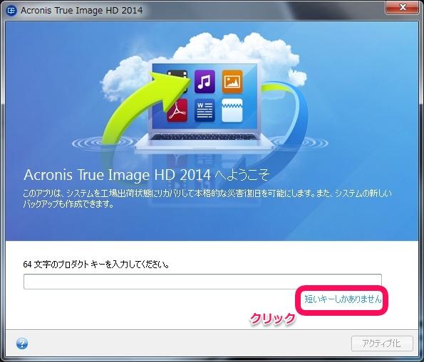 ACRONIS TRUE IMAGE HD 2014の短いキーしかありません