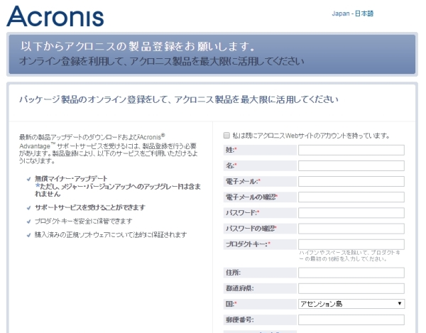 ACRONIS TRUE IMAGE HD 2014の製品登録