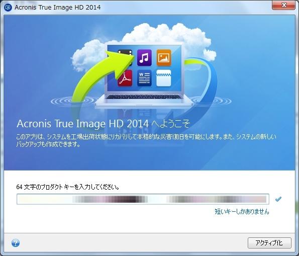 ACRONIS TRUE IMAGE HD 2014で64桁のプロダクトキー