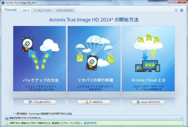 ACRONIS TRUE IMAGE HD 2014のホーム画面