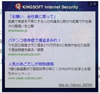 Kingsoft Internet Security 2015の広告