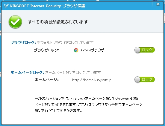 Kingsoft Internet Security 2015のブラウザ保護