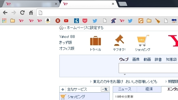 Chromeのサイト名などテキストが表示されない対処法