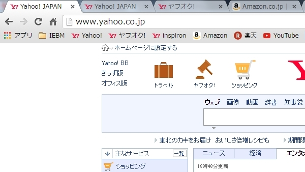 ChromeのURLやブックマークのテキストが表示されない対処法
