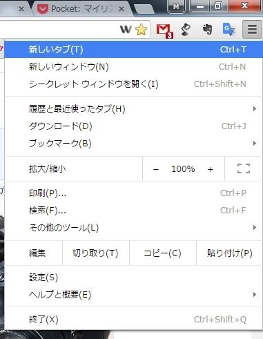 Chromeのメニューのテキストが表示されない対処法