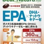 血液サラサラは「DHA」じゃなくて「EPA」だったのか…。「DHA」飲んでたけど「EPA」に替えよっと。
