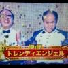 """復活した""""M-1グランプリ2015″は「トレンディエンジェル」が第11代目チャンピオンに!おめでとう!"""
