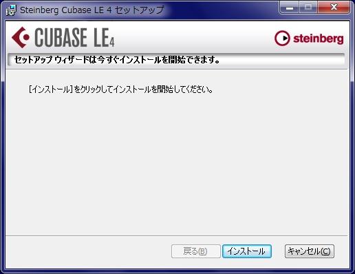 CubaseLE 4のインストール