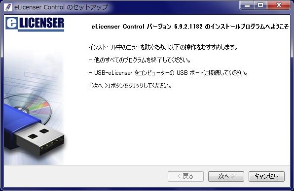 「Syncrosoft LCC」を再インストール