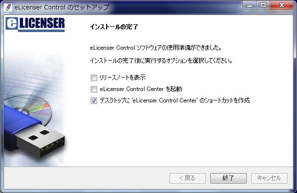 「Syncrosoft LCC」をインストール完了