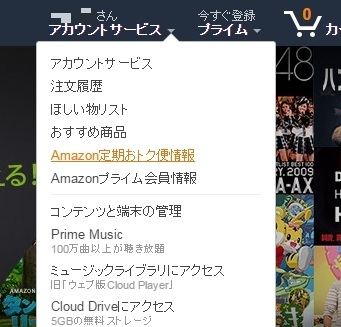 Amazon定期おトク便情報