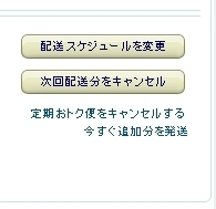 Amazon定期おトク便の配送スケジュール変更