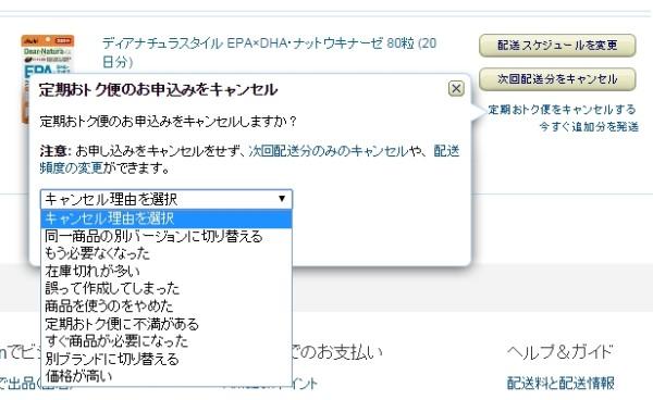 Amazon定期おトク便のお申し込みをキャンセル