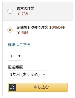 Amazon定期おトク便で注文すれば10%OFF