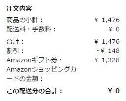 Amazon定期オトク便での注文内容、ちゃんと10%OFF