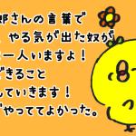 僕のブログを見てパニック障害と向き合っている人がいるなんて最高に嬉しいっす!賢太郎さん、ありがとう!