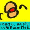 ゆりのあさん、パニック障害のアンケートありがとう!気長に頑張ろー!