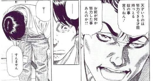 べしゃり暮らし 稲尾潤三