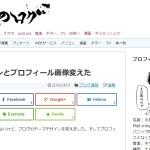 ブログデザインとプロフィール画像変えた[Simplicity2][ココナラ]