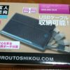 玄人志向のUSB2.0接続2.5型SATA SSD/HDDケースを使ってみた。[GW2.5SC-SU2]