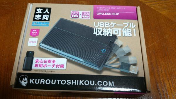 玄人志向 GW2.5SC-SU2 SSD/HDDケース USB