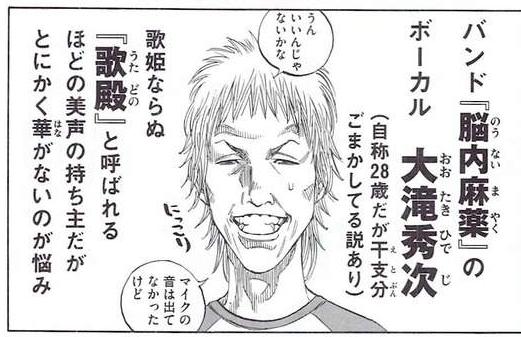 セブン☆スターのバンド「脳内麻薬」の大滝秀次