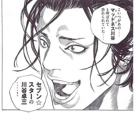 セブン☆スター タクボン