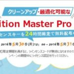 「EaseUS Partition Master Professional 11.0」が24時間限定で無料配布だって!!5月30日12:00~
