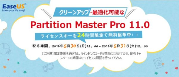 EaseUS Partition Master Professional 11.0 無料配布キャンペーン