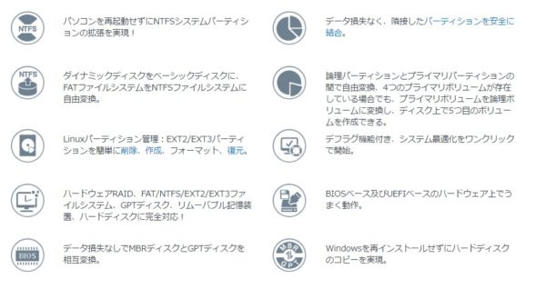 EaseUS Partition Master Free 11.0の機能一覧