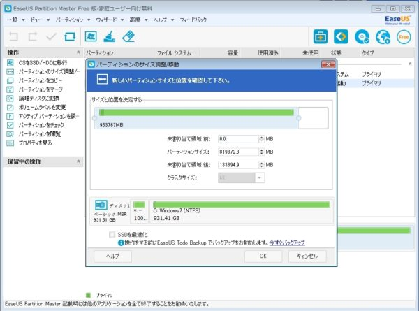 EaseUS Partition Master Free 11.0 パーティション作成