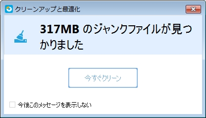 EaseUS Partition Master Free 11.0 クリーンアップ機能