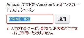 Fireタブレット購入のクーポン使えない