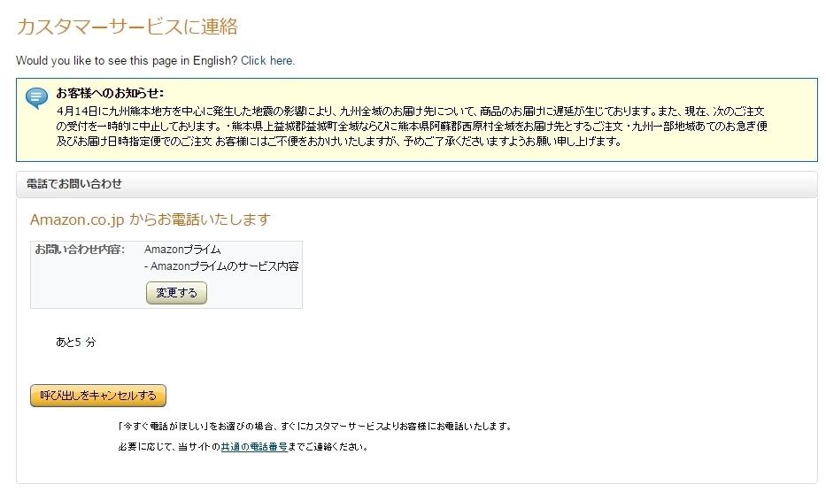 Amazonカスタマーサービスと電話