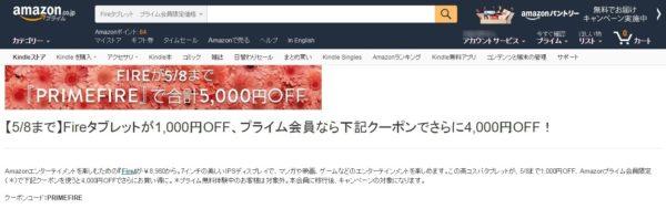 Fireタブレットが5/8まで5,000円OFF