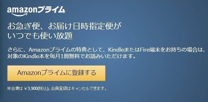 Amazonプライム加入