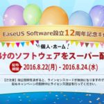 EaseUSが設立12周年を記念してたくさんのソフトを無料配布するぞ!![2016年8月22日-24日]
