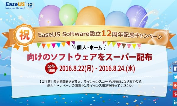 EaseUS Software設立12周年記念キャンペーン-2016-