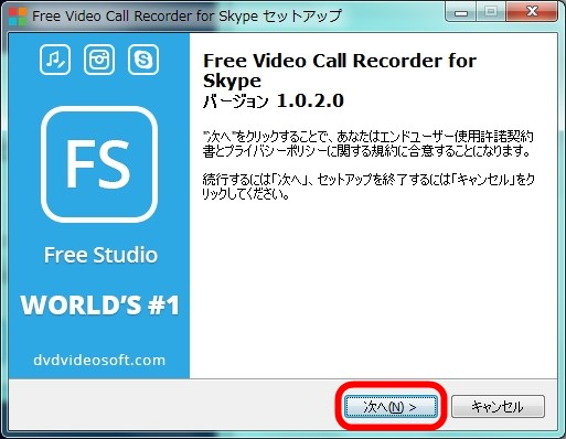 Free Video Call Recorder for Skype セットアップ