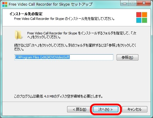 Free Video Call Recorder for Skype インストール先