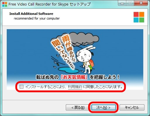 Free Video Call Recorder for Skype カスタムインストール